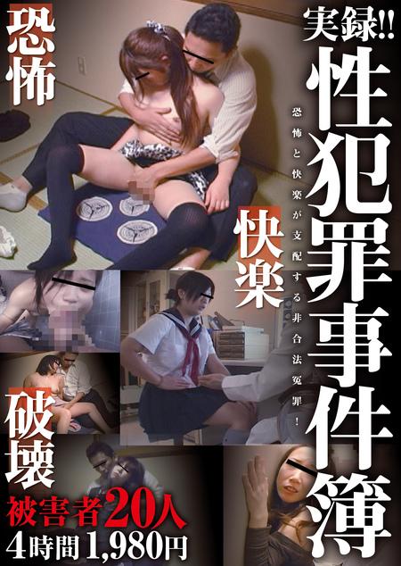 実録!!性犯罪事件簿