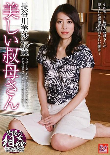 美しい叔母さん / 長谷川美沙 35歳