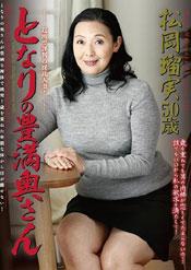 となりの豊満奥さん / 松岡瑠実 50歳