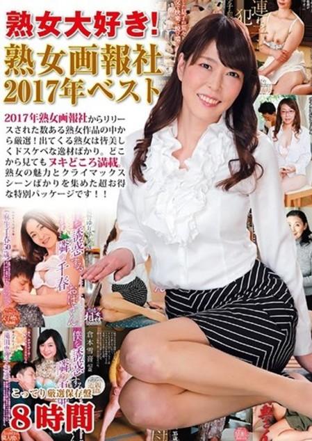 熟女大好き!熟女画報社2017年ベスト1/2