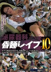 泌尿器科昏睡レイプ 10