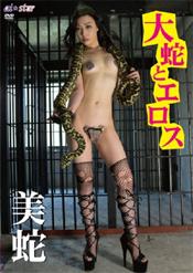 大蛇とエロス/美蛇