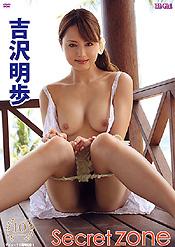 Secretzone/吉沢明歩