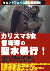 セカンドフェイス非公開映像6~カリスマS女香坂澪の聖水暴行