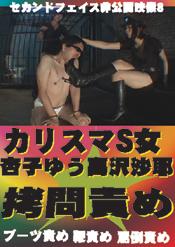 カリスマS女杏子ゆう 高沢沙耶の拷問責め ブーツ責め 鞭責め 罵倒責め