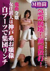 女仕置き人は神戸系お嬢様、白ブーツで集団リンチ