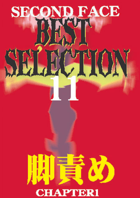 SECOND FACE BESTSELECTION11 脚責め CHAPTER1