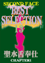 SECOND FACE BESTSELECTION13 聖水舌奉仕 CHAPTER1
