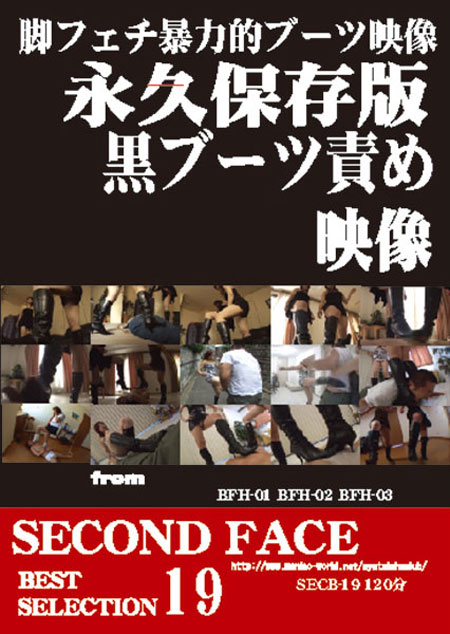 SECONDFACE BEST SELECTION 19 黒ブーツ責め
