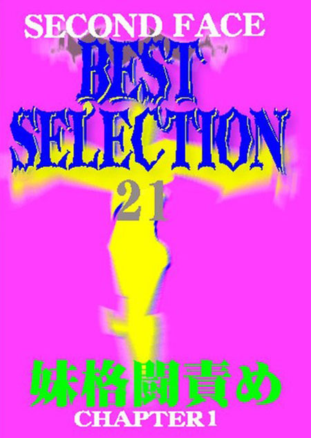 SECONDFACE BEST SELECTION 21 妹格闘責め CHAPTER1