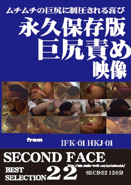 SECONDFACE BEST SELECTION 22 巨尻責め