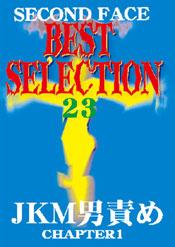 SECONDFACE BEST SELECTION 23 JK M男責め