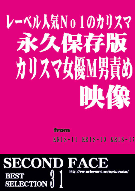 SECOND FACE BEST SELECTION31 カリスマ女優M男責め