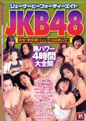 JKB48熟女 更年期ババァ48歳以上