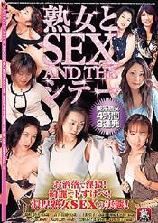 熟女とSEX AND THE シテー 美淫熟女4時間8連発