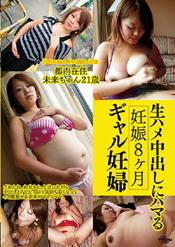 生ハメ中出しにハマる妊娠8ヶ月ギャル妊婦