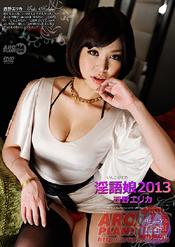 淫語娘2013 西野エリカ