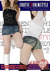 EROTIC DENIM STYLE 〜デニムスカート&デニムホットパンツ〜