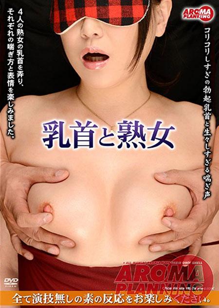 乳首と熟女