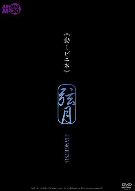 《動くビニ本》 弦月-HANGETSU- モデル 立花綾乃 北川千尋