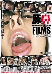 豚鼻FILMS