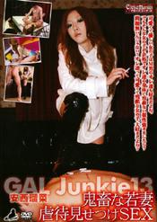 GAL Junkie 13 安西瑠菜 鬼畜な若妻虐待見せつけSEX