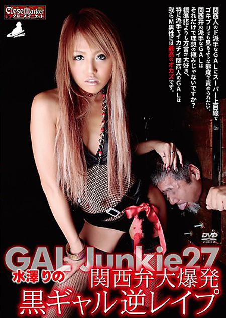 GAL Junkie 27 水澤りの 関西弁大爆発黒ギャル逆レイプ