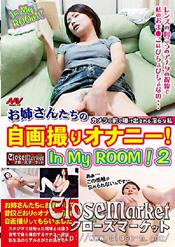 お姉さんたちの自画撮りオナニー!In My ROOM!2