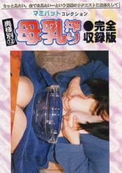 マミパットコレクション 奥様別母乳搾り Vol.13