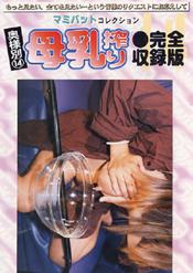 マミパットコレクション 奥様別母乳搾り Vol.14