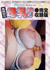マミパットコレクション 奥様別母乳搾り Vol.15
