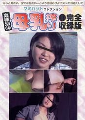 マミパットコレクション 奥様別母乳搾り Vol.18