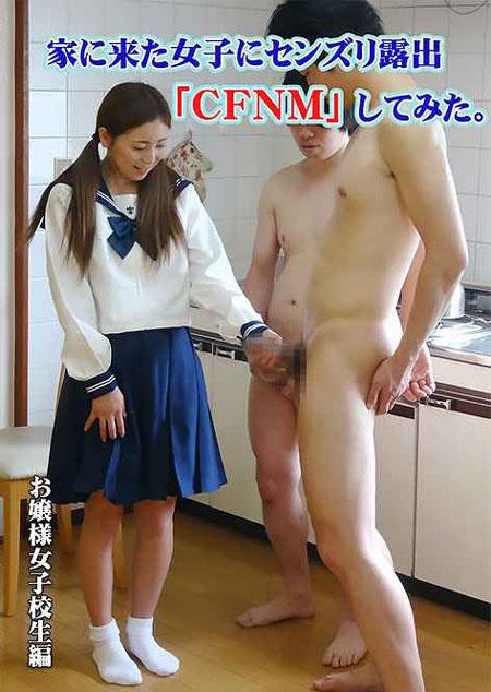家に来た女子にセンズリ露出「CFNM」してみた。 お嬢様女子校生編
