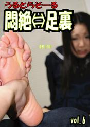 悶絶⇔足裏 vol.6