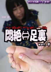 悶絶⇔足裏 vol.9