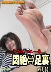 悶絶⇔足裏 vol.10
