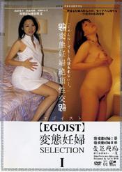 変態妊婦Collection 1