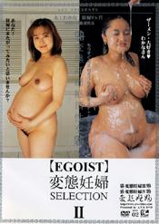 変態妊婦Collection 2