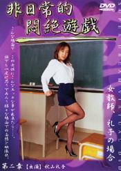 非日常的悶絶遊戯 第二章 女教師、礼子の場合