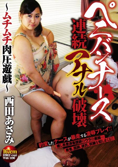 ペニバンナース連続アナル破壊 〜ムチムチ肉厚遊戯〜