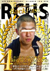 BACK PASS 〜RCHS 5th Anniversary〜