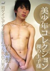 美少年コレクション裸の王子様 岩崎健人19歳
