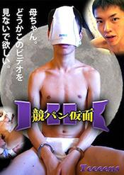 競パン仮面KK19歳大学生ノンケの衝撃作!!