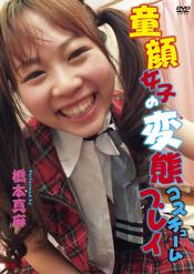 童顔女子の変態コスチュームプレイ/橋本真麻