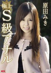 極上S級アナルR-18/原田みき