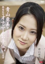 青山亜美があなたのオナニーをお手伝いしますR-18/青山亜美