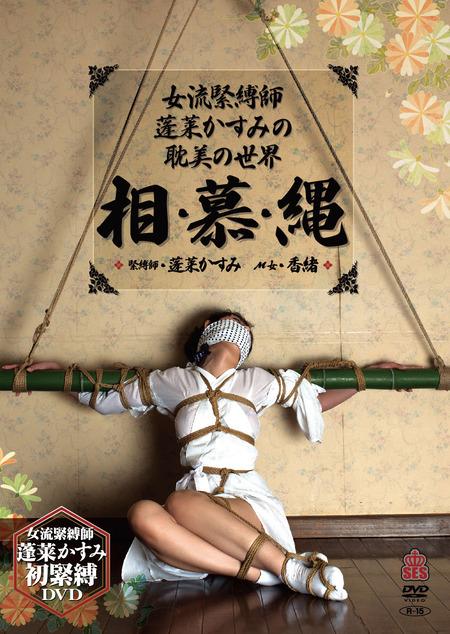 「女流緊縛師・蓬莱かすみの耽美の世界」
