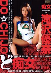 ど痴女 Vol.15