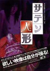 サテンの美学 vol.4 サテン人形