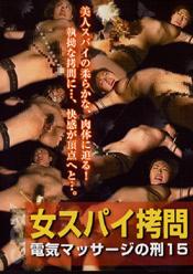 女スパイ拷問 電気マッサージの刑15